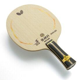 Butterfly バタフライ aab0270 張継科 SUPER ZLC 卓球 ラケット 初心者 中級者 上級者 卓球ラケット 練習