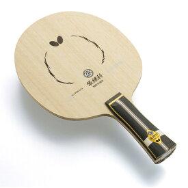 Butterfly バタフライ aab0271 張継科 ZLC 卓球 ラケット 初心者 中級者 上級者 卓球ラケット 練習