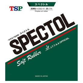 卓球 ラバー 初心者 中級者 上級者 卓球ラバー TSP ティーエスピー スペクトル aba0020 ネコポス便送料無料