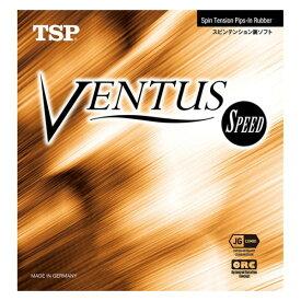 卓球 ラバー 初心者 中級者 上級者 卓球ラバー TSP ティーエスピー ヴェンタス スピード aba0104 ネコポス便送料無料
