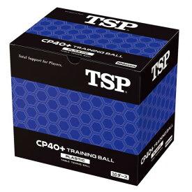 TSP ティーエスピー abd0035 CP40+ トレーニングボール 10ダース入 卓球 ボール 初心者 中級者 上級者 卓球ボール