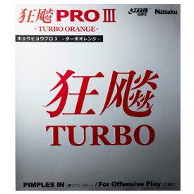 ・卓球 ラバー 初心者 中級者 上級者 卓球ラバー Nittaku ニッタク キョウヒョウ プロ3 ターボオレンジ HURRICANE PRO=TURBO ORANGE ada0178 ネコポス便送料無料