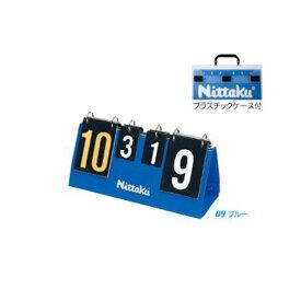 卓球 得点板 得点カウンター Nittaku ニッタク ads0019 ブルーカウンター11 BLUE COUNTER 11 卓球ネット 卓球 ネット フェンス