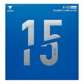 卓球 ラバー 初心者 中級者 上級者 卓球ラバー VICTAS ヴィクタス V>15 エキストラ Extra aoa0030 ネコポス便送料無料