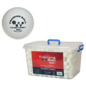 TWC ザ・ワールド・コネクト bad0002 ワールド・トレーニングボール 500球入ハードケース箱 卓球 ボール 初心者 中級者 上級者 卓球ボール