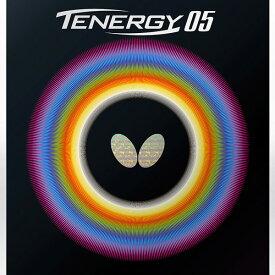 卓球 ラバー 初心者 中級者 上級者 卓球ラバー Butterfly バタフライ テナジー05 裏ソフトラバー 吉村真晴選手使用 TENERGY05 ネコポス便送料無料 aaa0055