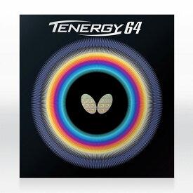 卓球 ラバー 初心者 中級者 上級者 卓球ラバー Butterfly バタフライ テナジー64 aaa0057 ネコポス便送料無料 裏ソフトラバー