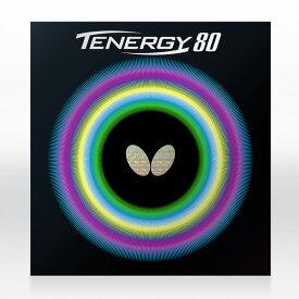 卓球 ラバー 初心者 中級者 上級者 卓球ラバー Butterfly バタフライ テナジー80 aaa0066 ネコポス便送料無料
