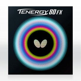 卓球 ラバー 初心者 中級者 上級者 卓球ラバー Butterfly バタフライ テナジー80FX aaa0067 ネコポス便送料無料