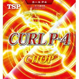 卓球 ラバー 初心者 中級者 上級者 卓球ラバー TSP ティーエスピー カールP-4 ソフト aba0098 ネコポス便送料無料