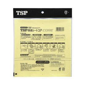 TSP ティーエスピー abc0051 TSP 接着シートコア