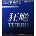 卓球 ラバー 初心者 中級者 上級者 卓球ラバー Nittaku ニッタク キョウヒョウプロ3 ターボブルー ada0186 ネコポス…
