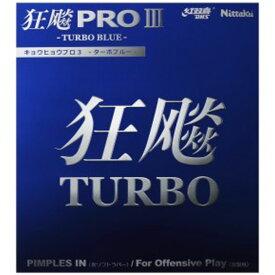 ・卓球 ラバー 初心者 中級者 上級者 卓球ラバー Nittaku ニッタク キョウヒョウプロ3 ターボブルー ada0186 ネコポス便送料無料