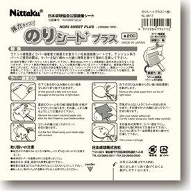 ニッタク Nittaku adc0033 のりシートプラス