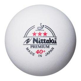 Nittaku ニッタク add0044 プラ3スタープレミアム 3個入 NB-1300 卓球 ボール 初心者 中級者 上級者 卓球ボール