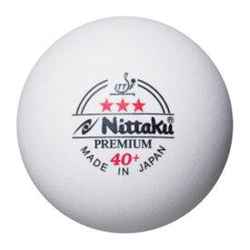 Nittaku ニッタク プラ3スタープレミアム 1ダース 12個 NB-1301 卓球 ボール 初心者 中級者 上級者 卓球ボール add0050