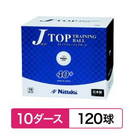 卓球ボール Nittaku ニッタク ジャパントップ トレ球 10ダース(120個入)NB-1367 初心者 中級者 上級者 卓球ボール add0161
