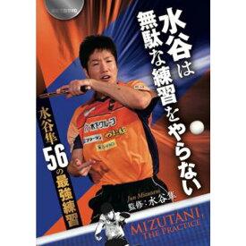 卓球王国 asv0064 水谷は無駄な練習をやらない DVD