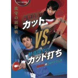卓球王国 asv0065 塩野真人のカットVS.軽部隆介のカット打ち DVD
