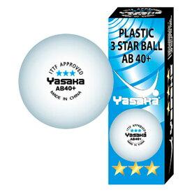 YASAKA ヤサカ acd0017 プラ3スターボールAB40+ 卓球 ボール 初心者 中級者 上級者 卓球ボール