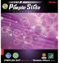 卓球 ラバー 初心者 中級者 上級者 卓球ラバー Nittaku ニッタク ピンプルスライド ada0163 ネコポス便送料無料