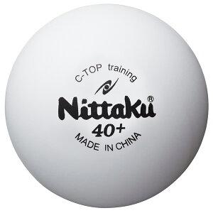 Nittaku ニッタク add0157 Cトップトレ 10打 NB-1466 球 卓球 ボール 初心者 中級者 上級者 卓球ボール
