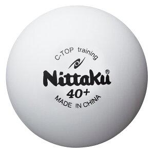Nittaku ニッタク add0158 Cトップトレ球 50打 NB-1467 卓球 ボール 初心者 中級者 上級者 卓球ボール