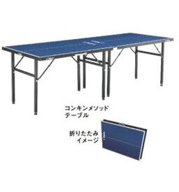 卓球台 国際規格 Nittaku ニッタク adt0032 コンキンメソッドテーブル