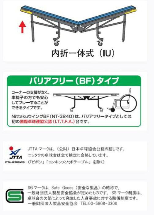 卓球台国際規格Nittakuニッタクadt0039ウイングBF40