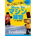 卓球王国 asv0057 How To マシン練習DVD