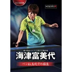 卓球王国 asv0070 海津富美代 ペン粒高攻守の極意 DVD