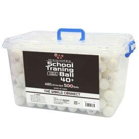 卓球 ボール ピンポン玉 TWC ティーダブルシー bad0008 スクール・トレーニングボール 40+ 500球入ハードケース箱