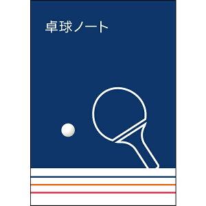 その他 azw0017 卓球ノート