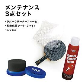 卓球 メンテナンス用品 TSPクリーナーセット 裏ソフト用 3点セット ラバークリーナーフォーム ふくまる 粘着保護シート(2枚入)