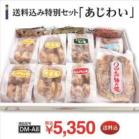 送料込み特別セット【あじわい】DM-A8 しょう油味たこ焼、明石焼、ねぎたこ焼、博多明太子たこ焼、こんにゃくたこ焼、お好み焼(計47個+1枚)