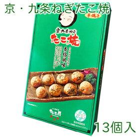 【大阪 お土産】KJ-N たこ昌の京・九条ねぎたこ焼(13個入り)