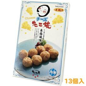 【大阪】 T たこ昌のチーズたこ焼 (13個入り)
