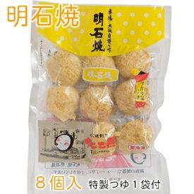 【大阪】AP たこ昌の明石焼(8個入り)特製つゆ付