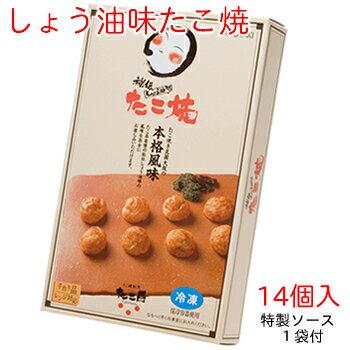 秘伝しょう油味たこ焼(14個入り)
