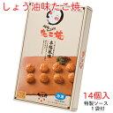 【大阪 お土産】S たこ昌のしょう油味たこ焼(14個入り)特製ソース付