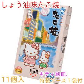 【大阪】KTS たこ昌のキティしょう油味たこ焼(11個入り)特製ソース、キティ絵皿付