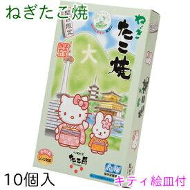 【大阪】KTN たこ昌のキティねぎたこ焼(10個入り)キティ絵皿付