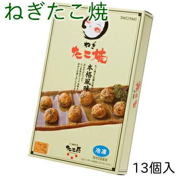 【大阪 お土産】N たこ昌のねぎたこ焼(13個入り)