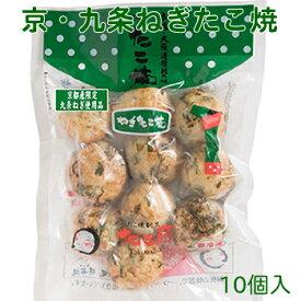 【大阪 お土産】KJ-NP たこ昌の京・九条ねぎたこ焼(10個入り)