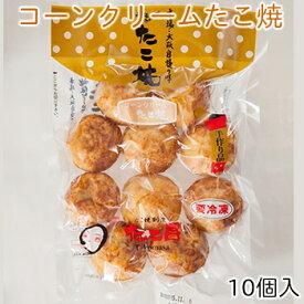 【大阪】 CCP たこ昌のコーンクリームたこ焼 (10個入り)