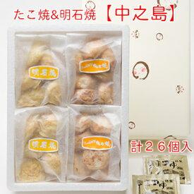 【大阪】SA-N たこ昌の2種詰合せ「中之島」(しょう油味たこ焼&明石焼セット)