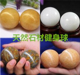 天然石材 健身球 (健康グッズ) リハビリ器具