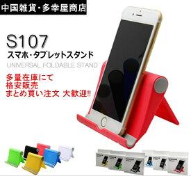 f4e872216f スマホホルダー 卓上 スマホスタンド タブレットスタンド スマホ スマートフォン タブレット 折りたたみ 持ち運び 簡易 軽量 角度 おしゃれ