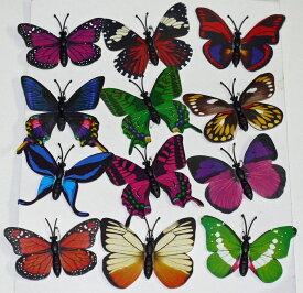 【中国雑貨】 色鮮やかな蝶のマグネット◆『12pセット』・バタフライマグネット◆インテリア小物 (12pセット 色・形お任せ下さい)