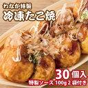【冷凍】 大阪名物 わなか 特製 冷凍 たこ焼 30個入り オリジナルソース付 【公式】☆ デイリーランキング 1位 ☆ 本…